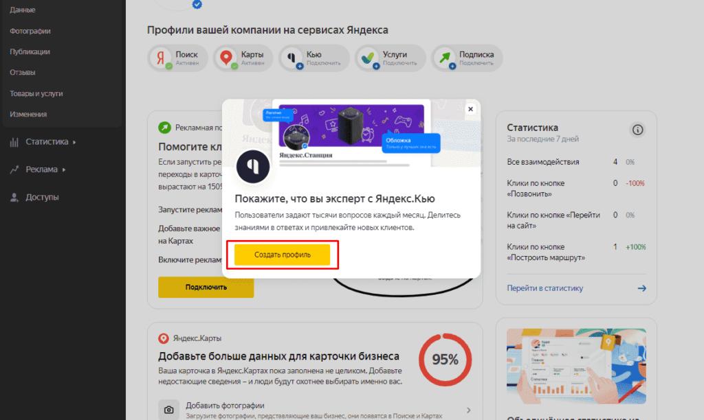 Создание профиля Яндекс Кью для бизнеса