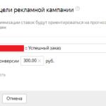 Ключевые цели в Яндекс.Директ: как настроить и использовать