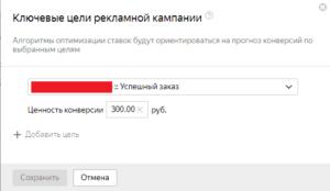 Ключевые цели в Яндекс.Директ