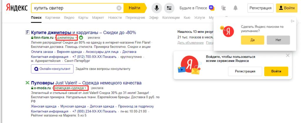 Отображаемая ссылка в Яндекс.Директ в десктопной выдаче