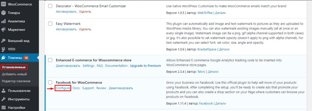 Переход в настройки плагина Facebook пикселя для Woocommerce WordPress