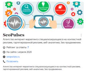 Яндекс.Кью для бизнеса: что это и как использовать?