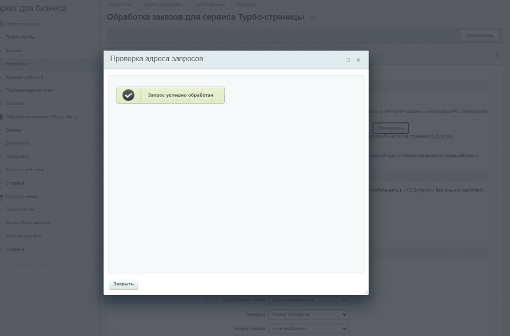 Успешное тестирование связи по API между 1С Битрикс и турбо-страницами Яндекса