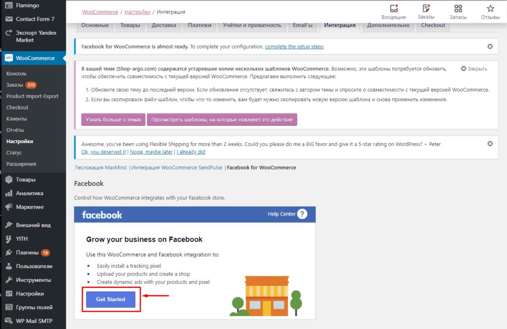 Переход в настройку плагина пикселя Фейсбука для Woocommerce WordPress