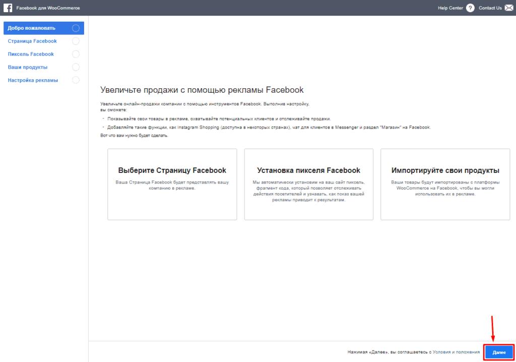 Приветственное сообщение плагина пикселя Фейсбука для Woocommerce WordPress