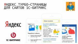 Интеграция 1С Битрикс и турбо-страниц Яндекса по API: пошаговая инструкция