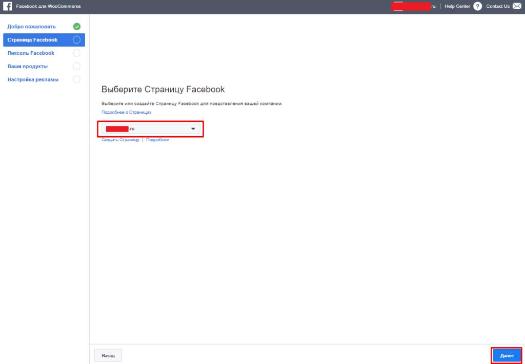 Выбор страницы Facebook для интеграции с плагином Facebook пиксель для WordPress
