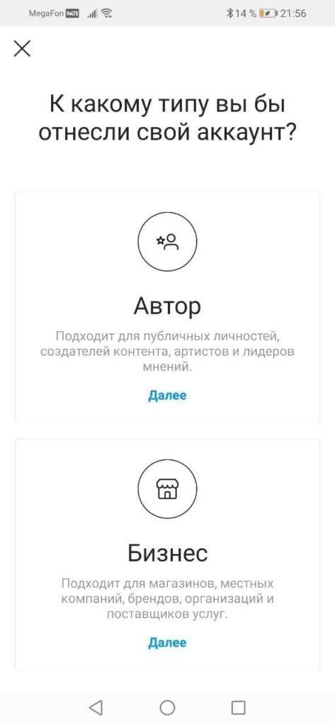 Выбор типа бизнес-аккаунта в Instagram