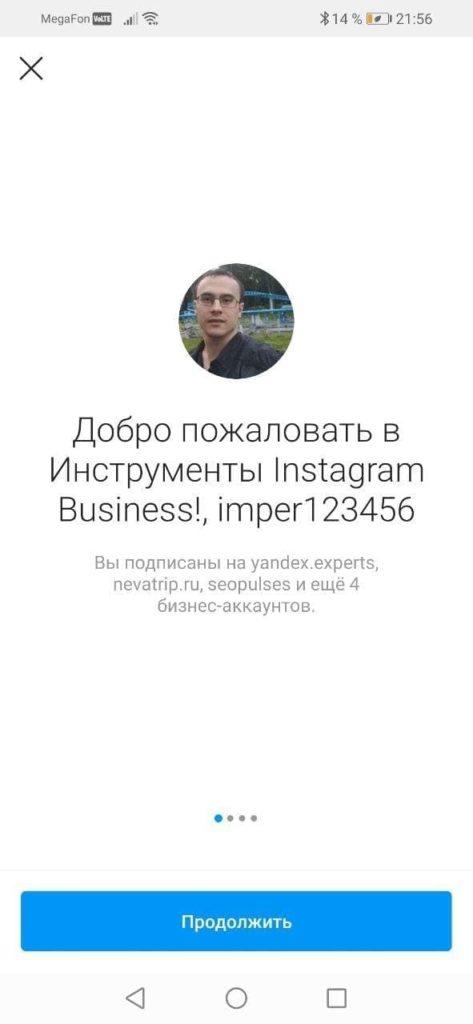 Оповещение о переходе со стандартного аккаунта на бизнес в Инстаграм