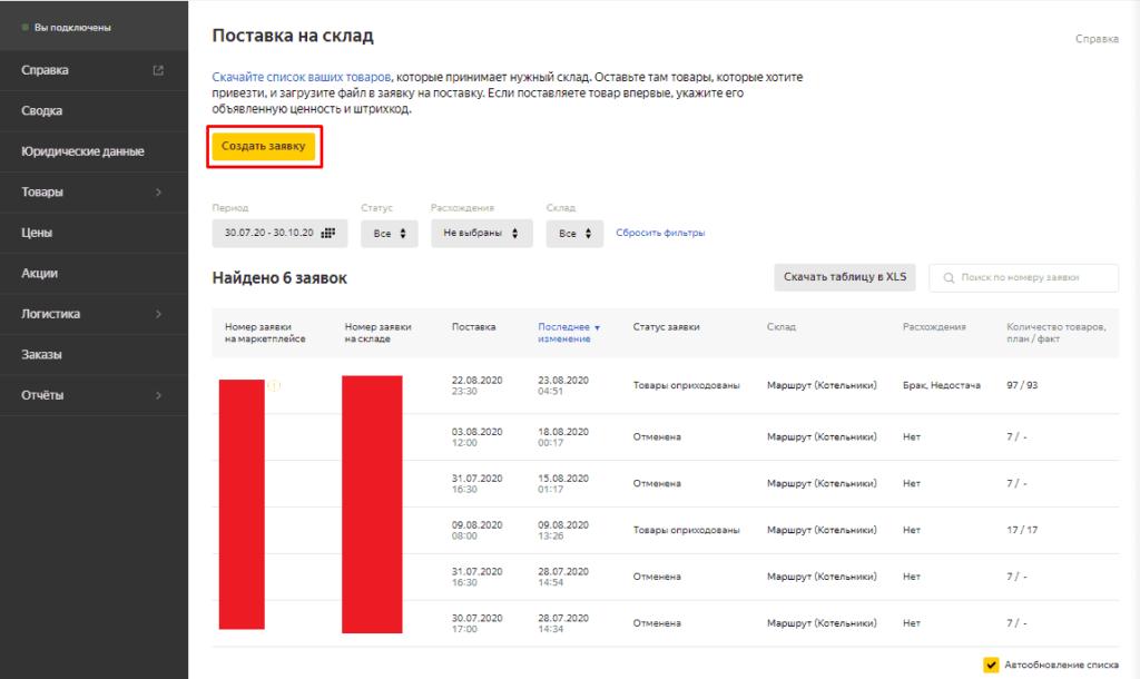 Создание заявки на поставку товаров в маркетплейсе Беру.ру