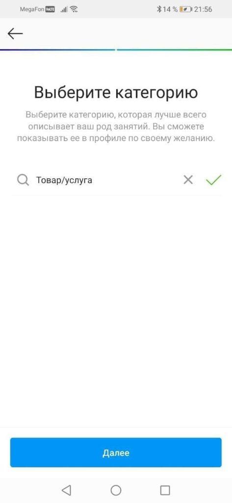 Выбор категории услуг при связке Instagram и Facebook