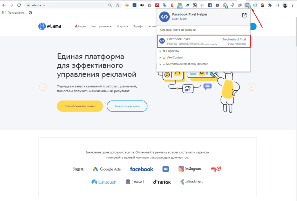 Проверка и тестирование установленного пикселя Facebook на сайте через Facebook Pixel Helper