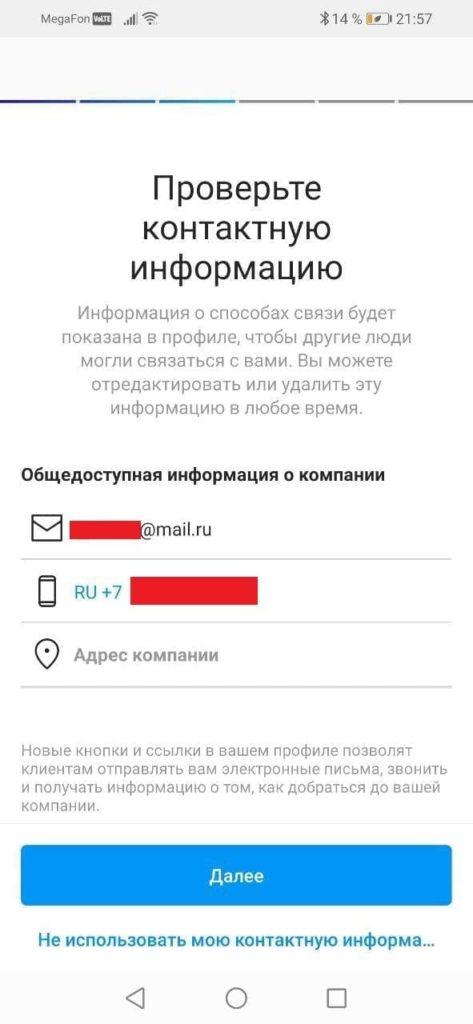 Проверка контактных данных при связке Instagram и Facebook