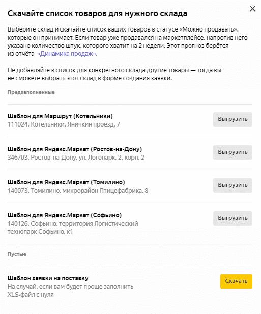 Скачивание шаблона одного из складов для поставки на склад в интерфейсе Beru.ru