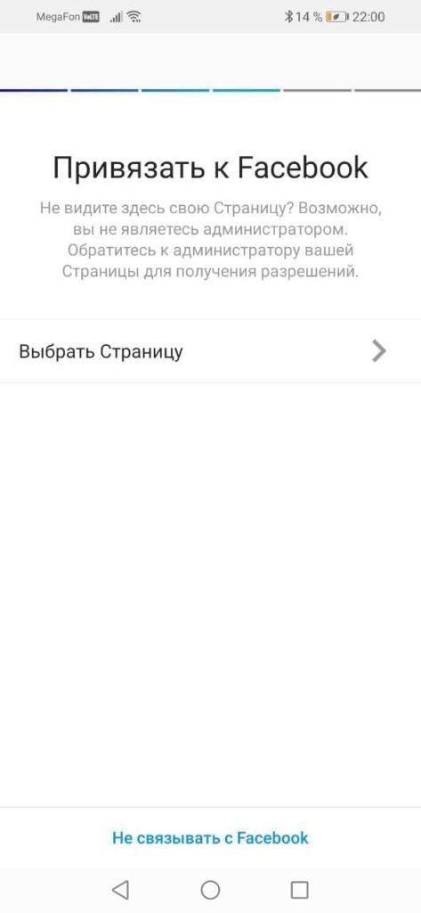 Привязка бизнес-страницы Instagram и Facebook