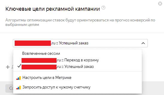 Выбор подходящей цели из Яндекс.Метрики для ключевых целей в Директе