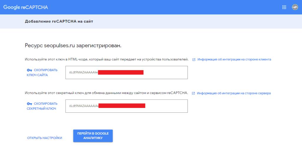 Подключение ключей интеграции для ReCAPTCHA Google
