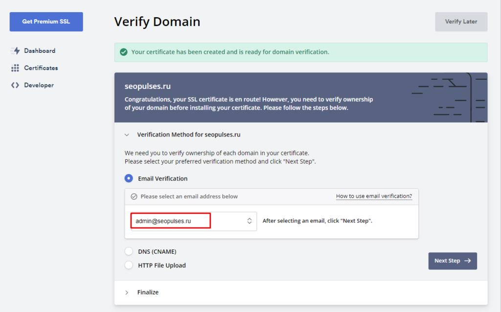 Подтверждение SSL сертификата в ZeroSSL