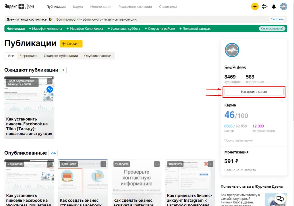 Переход в настройки канала в Яндекс.Дзен