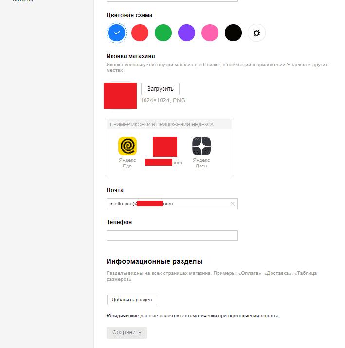 Общие настройки и цвет страниц для турбо-страниц Яндекса для интернет-магазинов