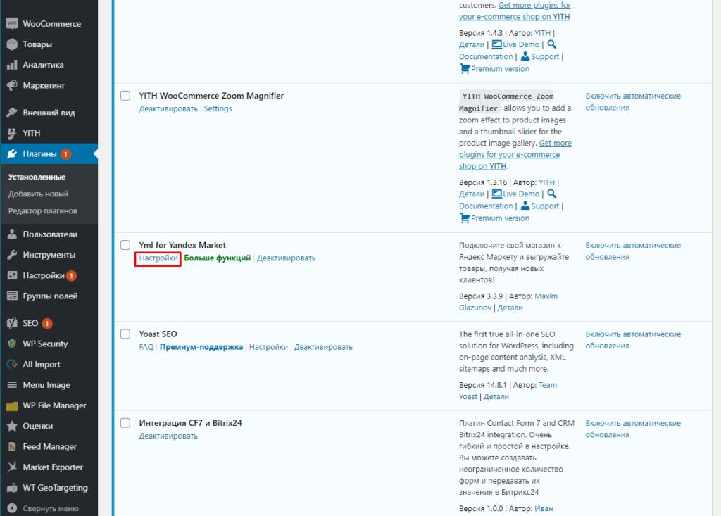 Настройки плагина для генерации файла YML для Woocommerce WordPress