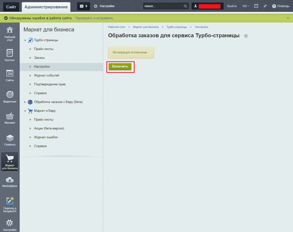 Включение настроек интеграции по API турбо-страниц Яндекса и 1С Битрикс