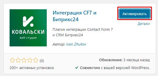Активация плагина для интеграции Contact Form 7 WordPress и Битрикс24