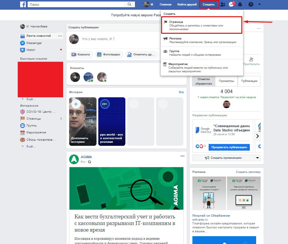 Создание страницы в Facebook