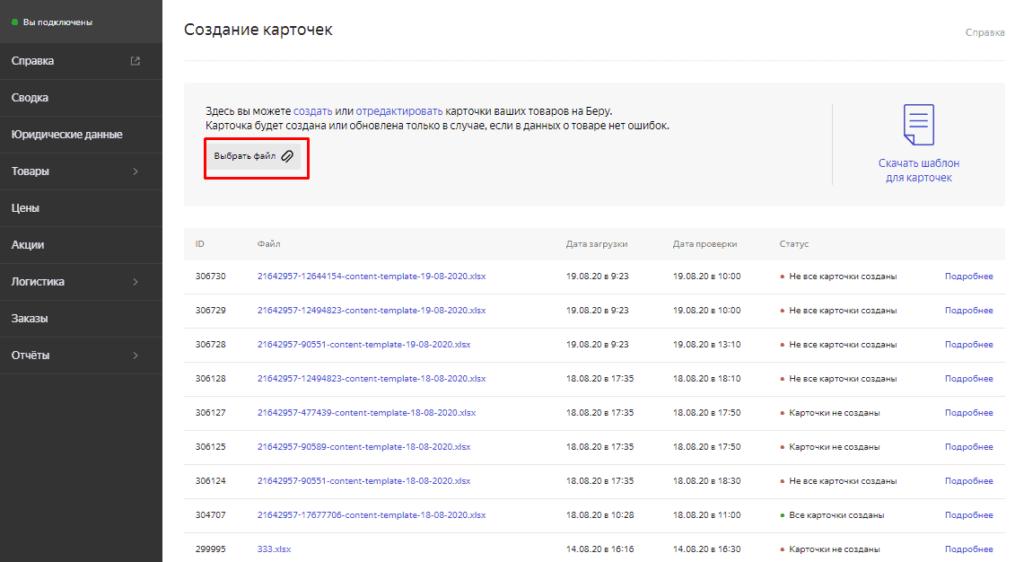 Загрузка файла с карточками товаров в интерфейсе Беру.ру