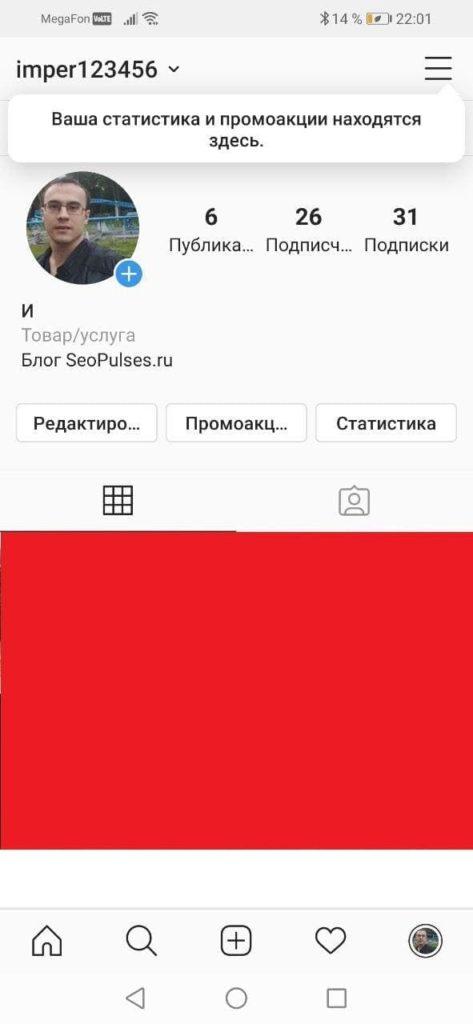 Новые возможности после перехода со стандартного профиля на бизнес в Instagram