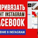 Как привязать бизнес-аккаунт Instagram к Facebook: пошаговая инструкция