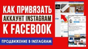 Как привязать бизнес-аккаунт Instagram к Facebook