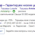 Чат в объявлениях Яндекс.Директ: как настроить и использовать