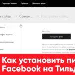 Как установить пиксель Facebook на Tilda (Тильду): пошаговая инструкция