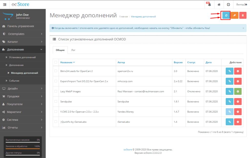 Очищение кеша дополнений в CMS Opencart