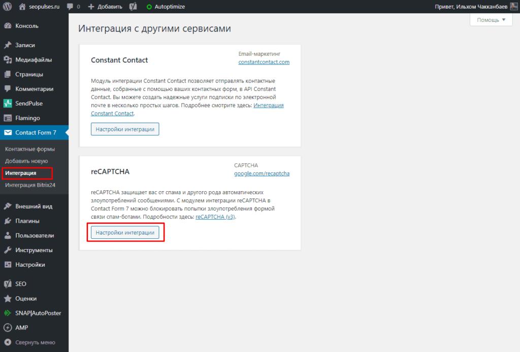 Переход в настройки интеграции Contact Form 7 в WordPress