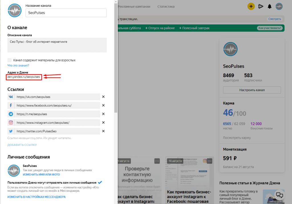 Копирование адреса канала в Яндекс Дзен