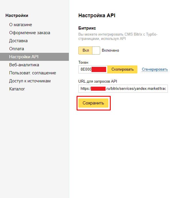Получение токена и копирование URL для запросов при настройке API турбо-страниц Яндекса и 1С Битрикс