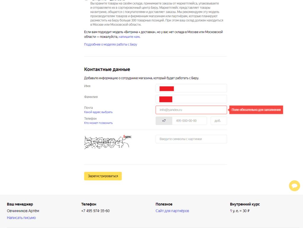 Заполнение формы и контактных данных для подключения к маркетплейсу Beru.ru