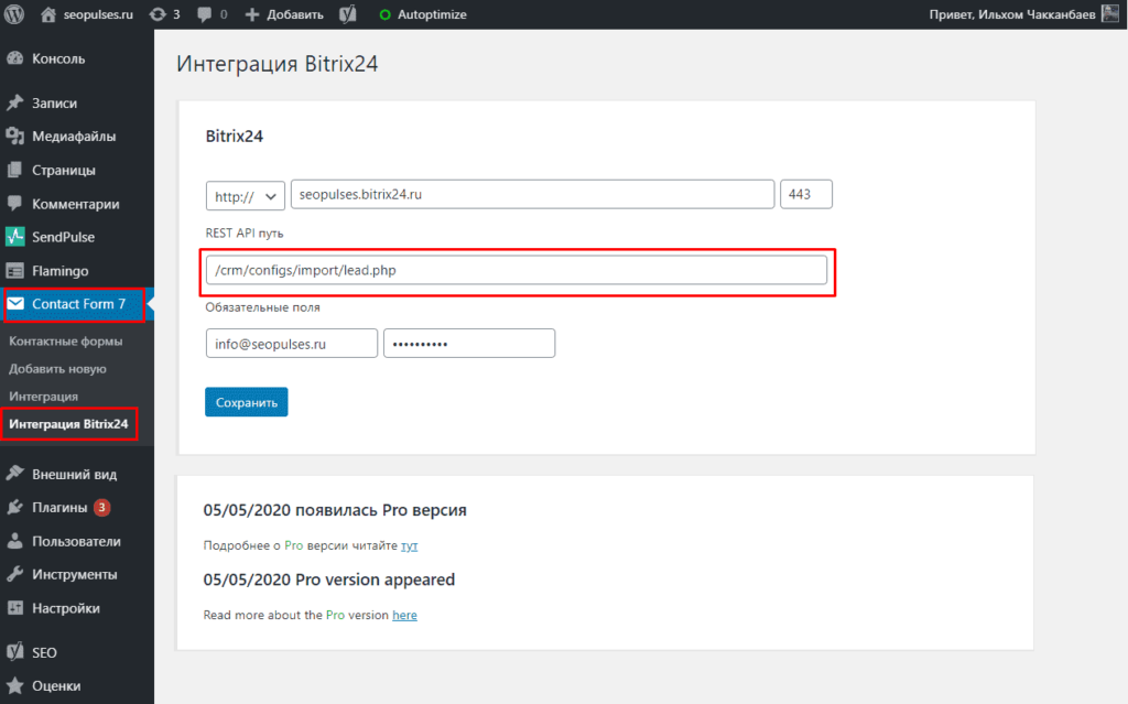 Настройка плагина для интеграции Contact Form 7 WordPress и Bitrix24