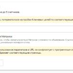 Как добавить счетчик Метрики в Яндекс.Директ: пошаговая инструкция