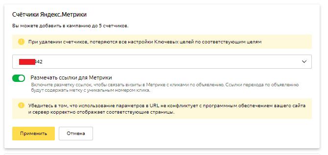 Как добавить счетчик Метрики в Яндекс.Директ