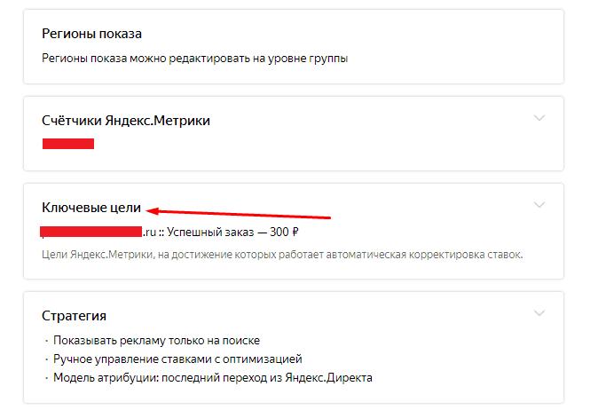 Переход в ключевые цели в Яндекс Директ