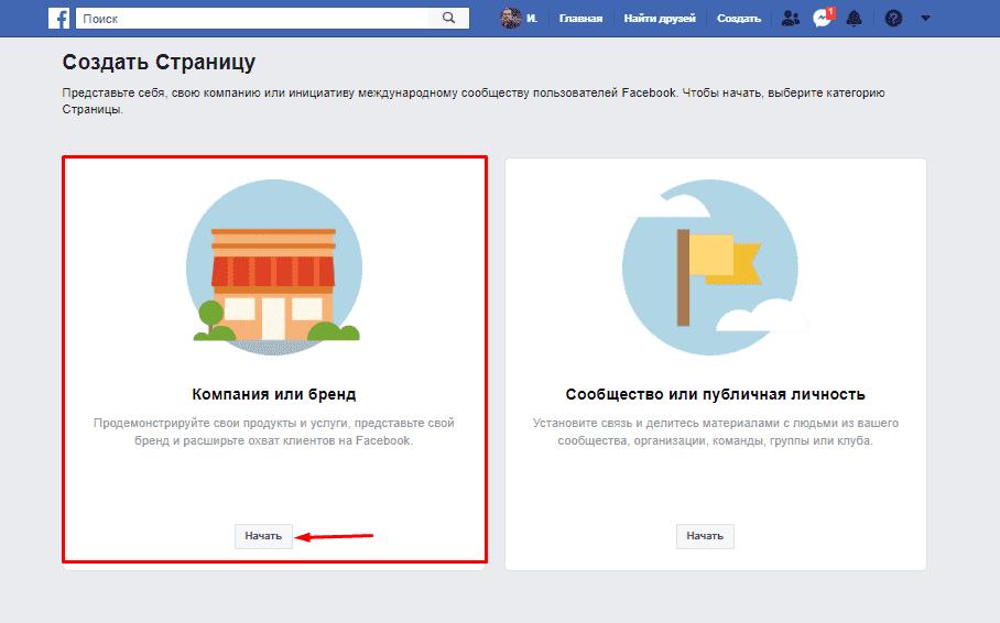 Создание страницы компании или бренда в Facebook