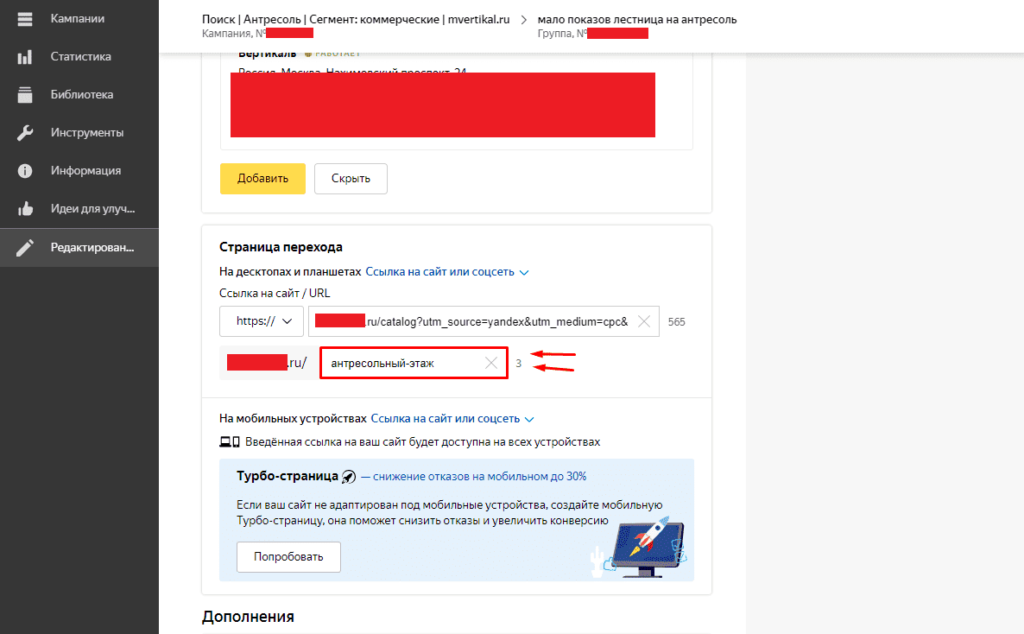 Ввод отображаемой ссылки в объявление в Yandex Direct