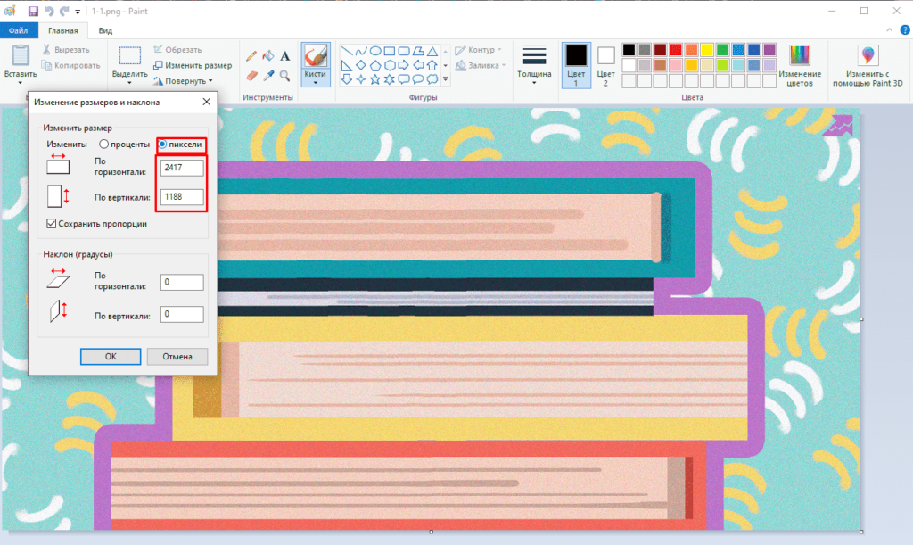 Изменение размера изображения в пикселях в Paint