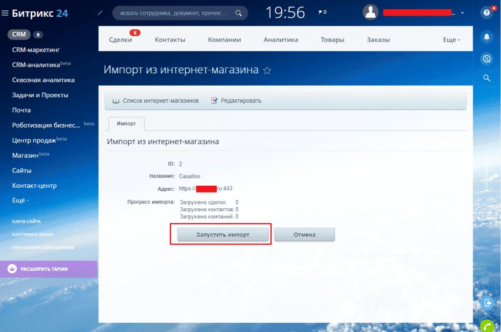 Запуск импорта сделок при интеграции CMS 1C Bitrix и Bitrix24
