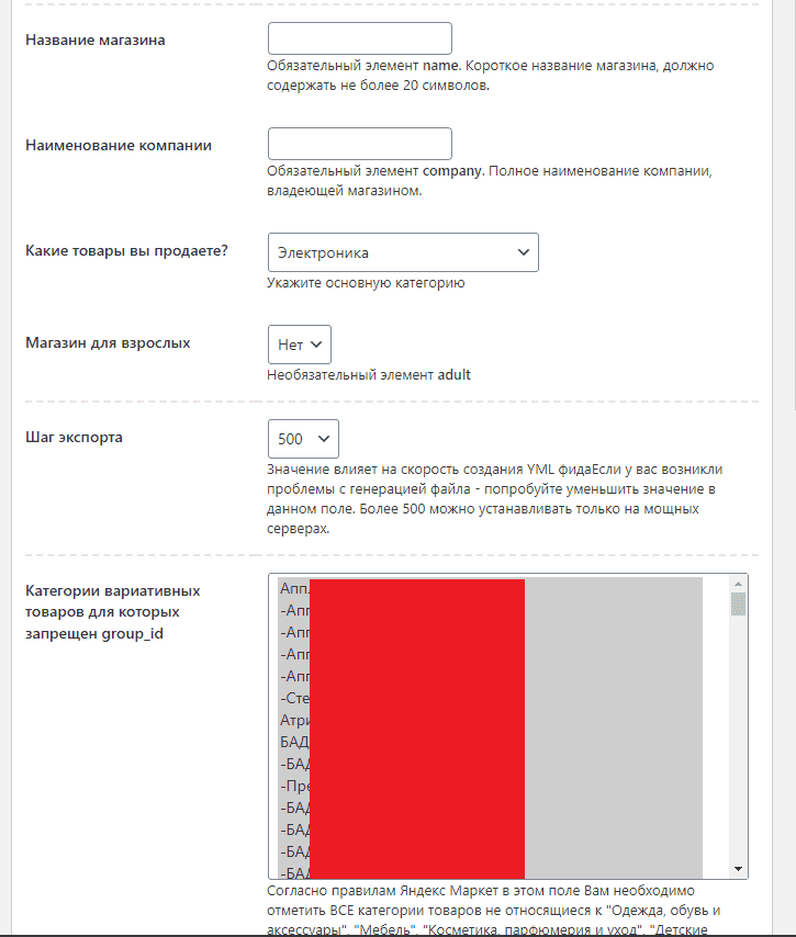 Настройки категорий плагина для генерации файла YML для Woocommerce Вордпресс