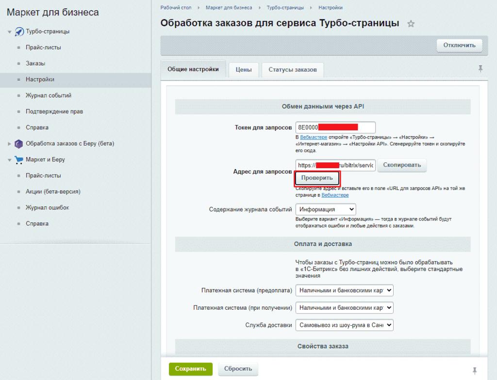 Тестирование связи по API между 1С Битрикс и турбо-страницами Яндекса