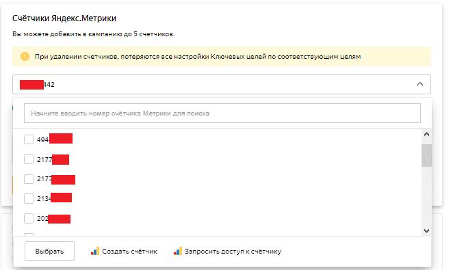 Выбор счетчика Метрики в Яндекс.Директ
